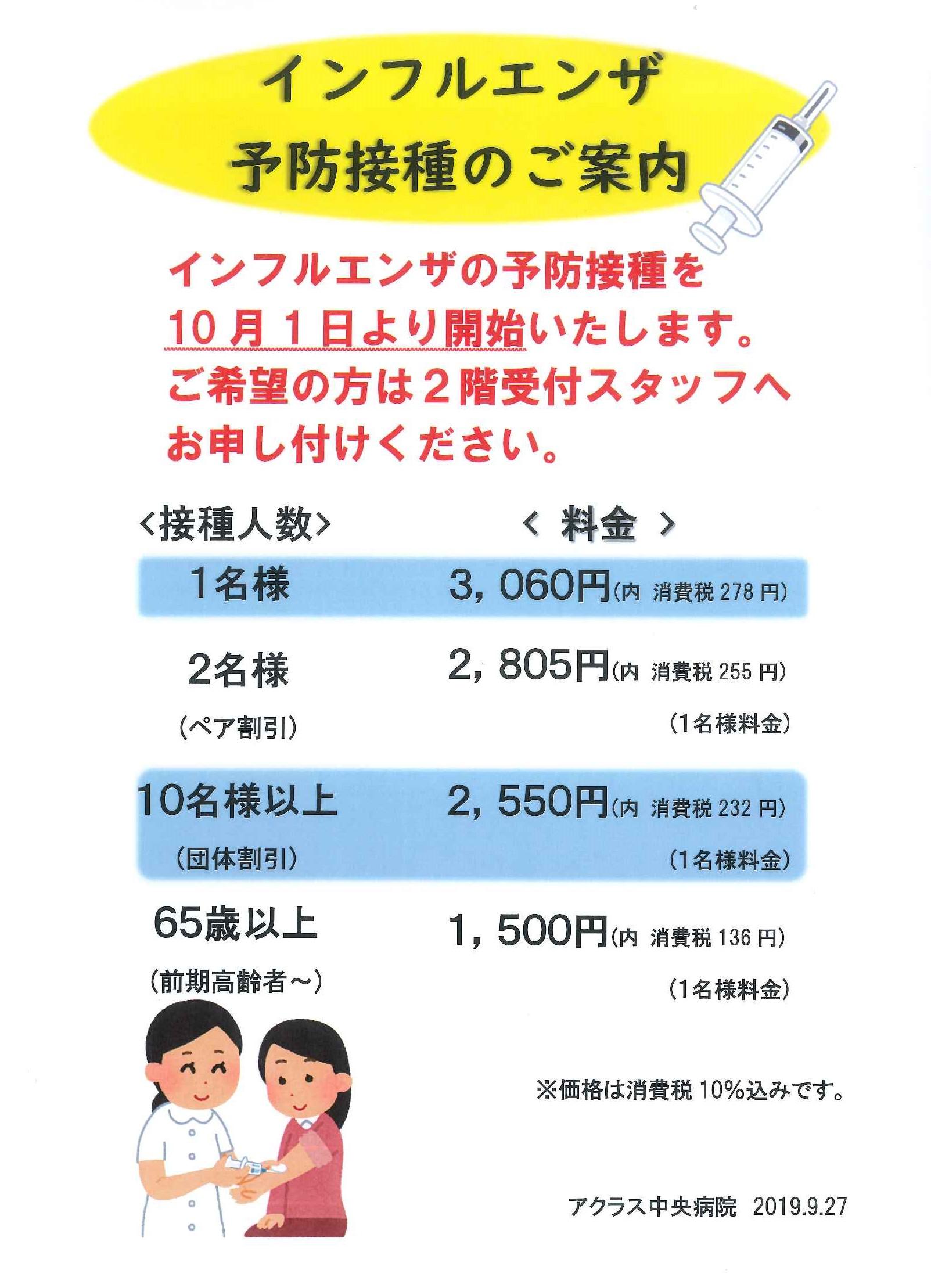 インフルエンザ予防接種のご案内.jpg