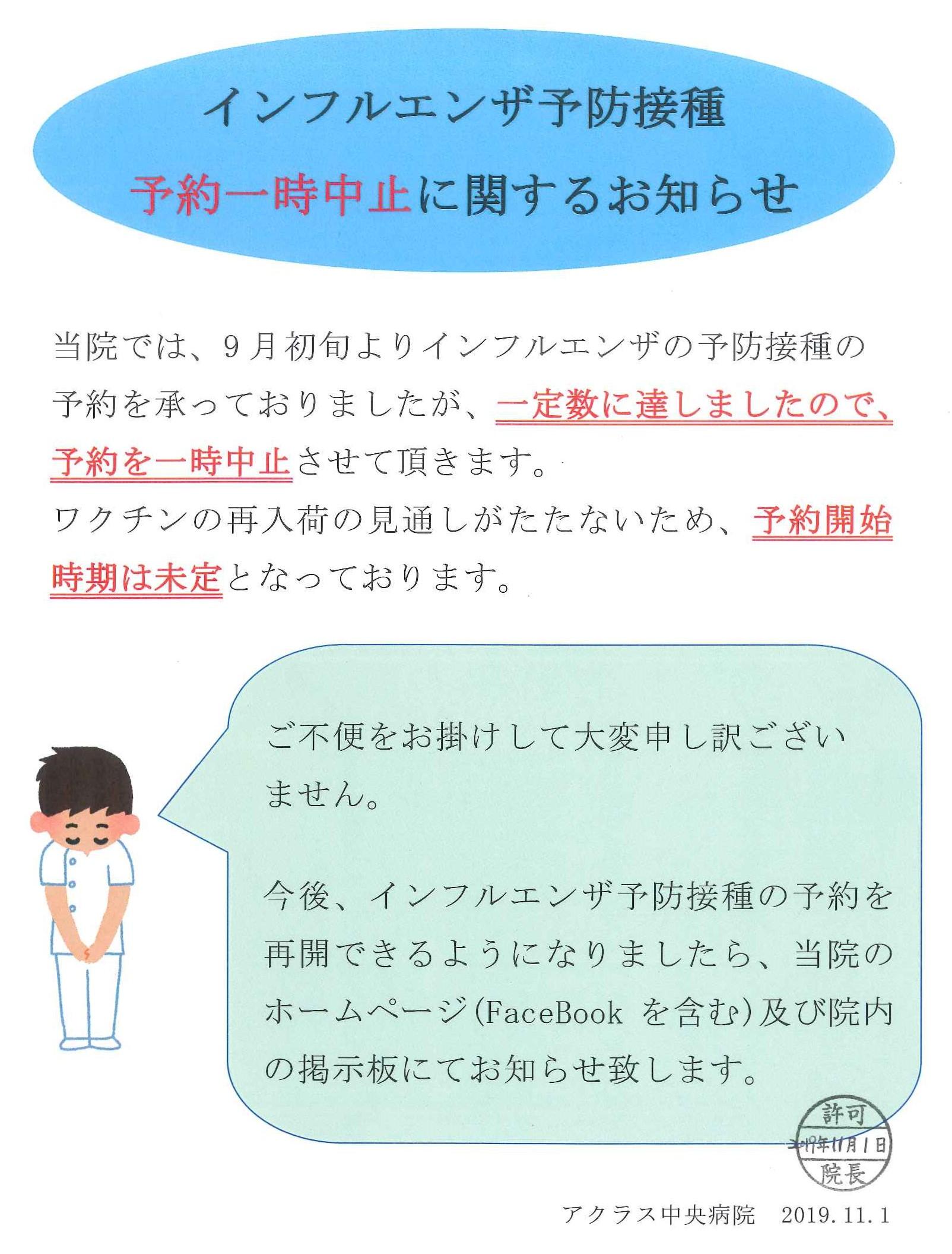 インフルエンザ予防接種予約一時中止に関するお知らせ.jpg