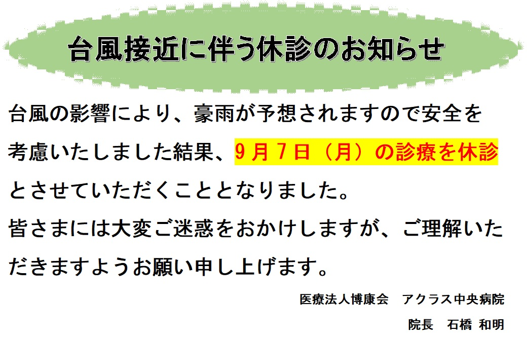 台風接近に伴う休診のお知らせ.jpg