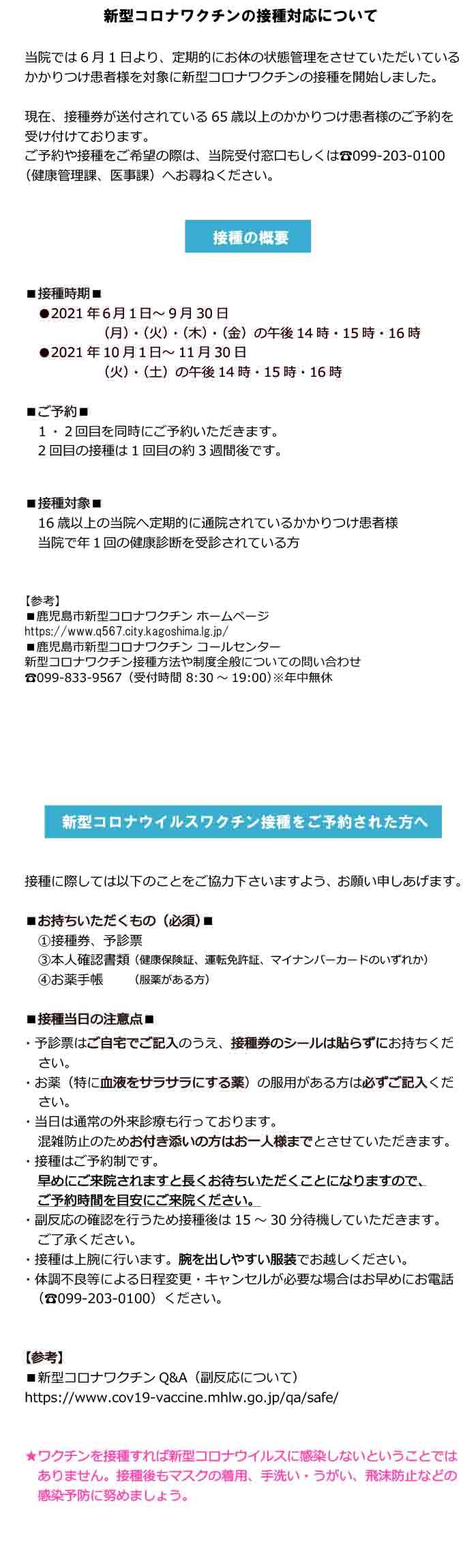 新型コロナワクチン接種対応について(9月12日更新).jpg