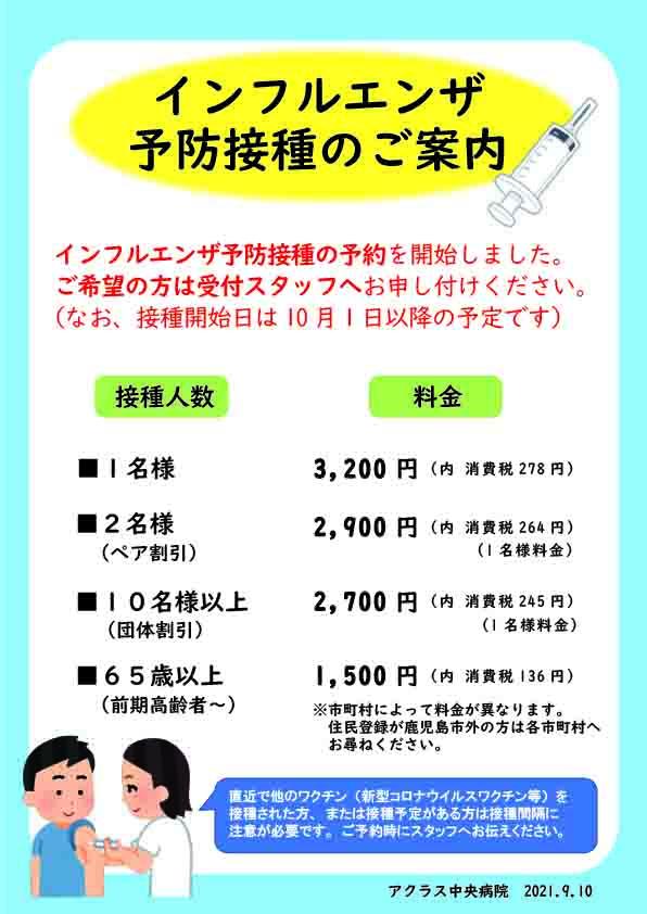 2021年インフルエンザ予防接種のお知らせ.jpg