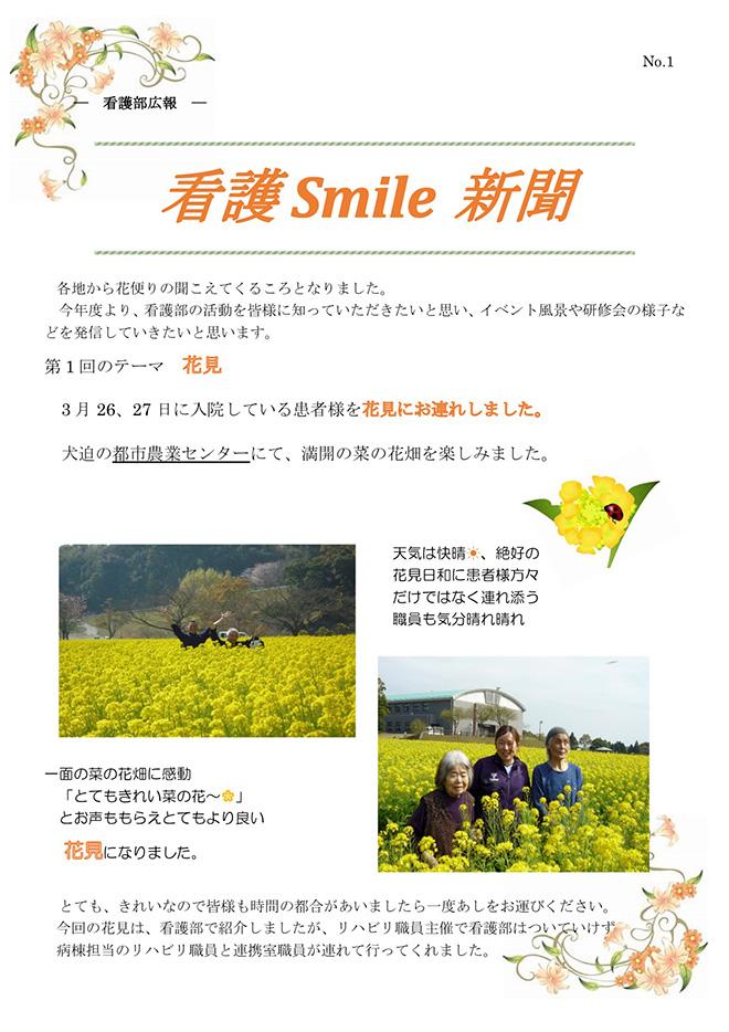 smile-news_001.jpg