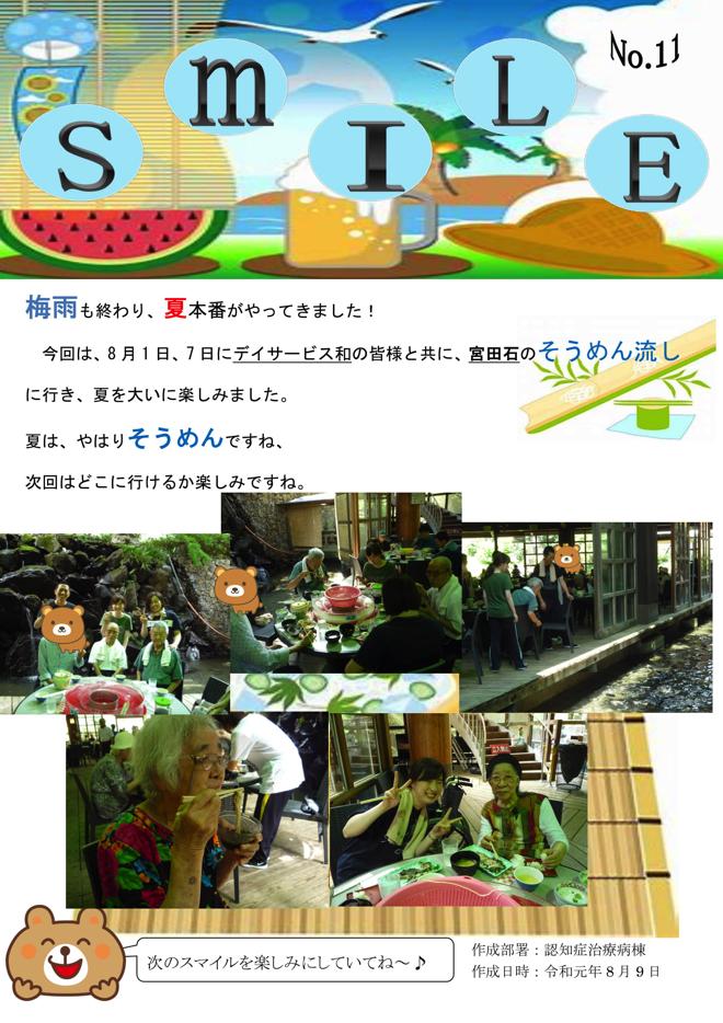 smile8-11.jpg