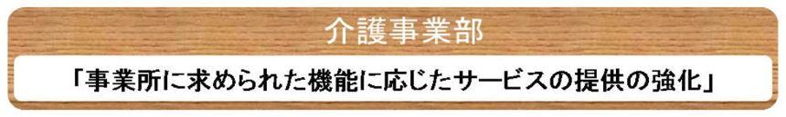 kaigozigyoubu.JPG